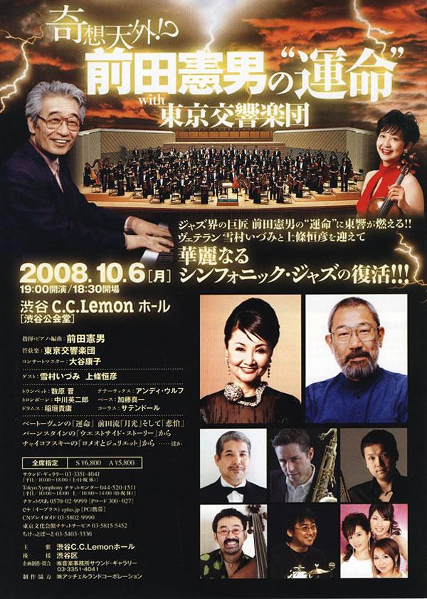 東京都庭園美術館コンサートありがとうございました。_e0048332_2124249.jpg