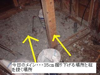 リフォーム工事・・・3日目  女仕事人の気合!!_f0031037_20253033.jpg