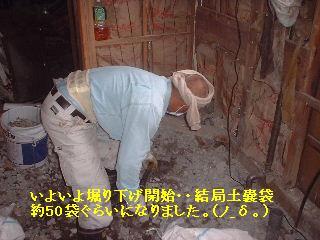 リフォーム工事・・・3日目  女仕事人の気合!!_f0031037_20254350.jpg