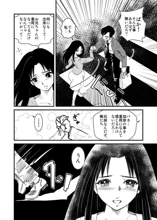 加奈-9話 「涙」 1/3_e0123191_9214864.jpg