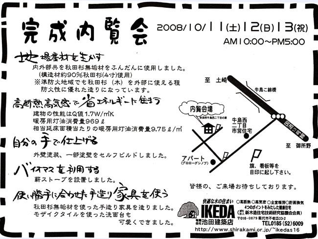 T邸(牛島西2の家)_f0150893_15591698.jpg