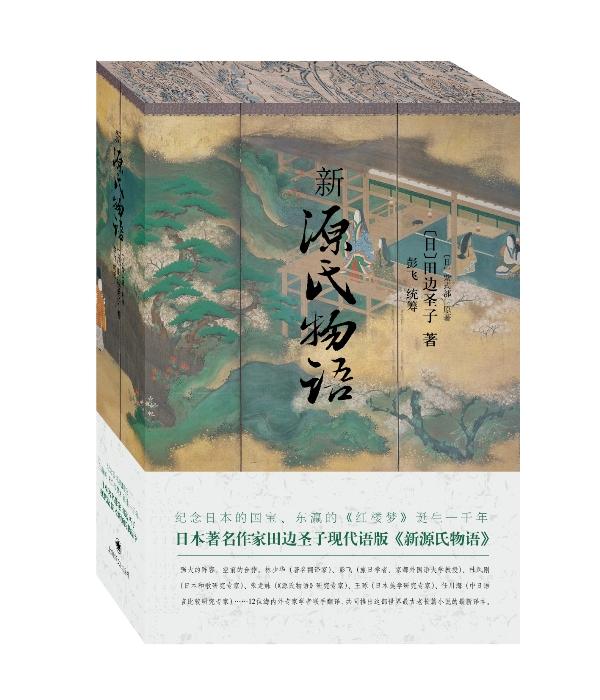 『新源氏物語』中国語版刊行_d0027795_12222854.jpg