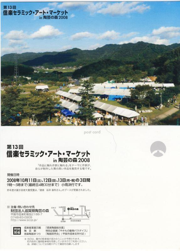 信楽セラミック・アート・マーケット_b0142303_2192524.jpg