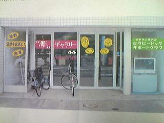新事務所オープン!_d0050503_23461478.jpg