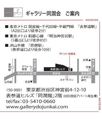 連絡先・地図■開廊日時・問合せ・地図/ Open hours, Contact_e0091712_20475877.jpg