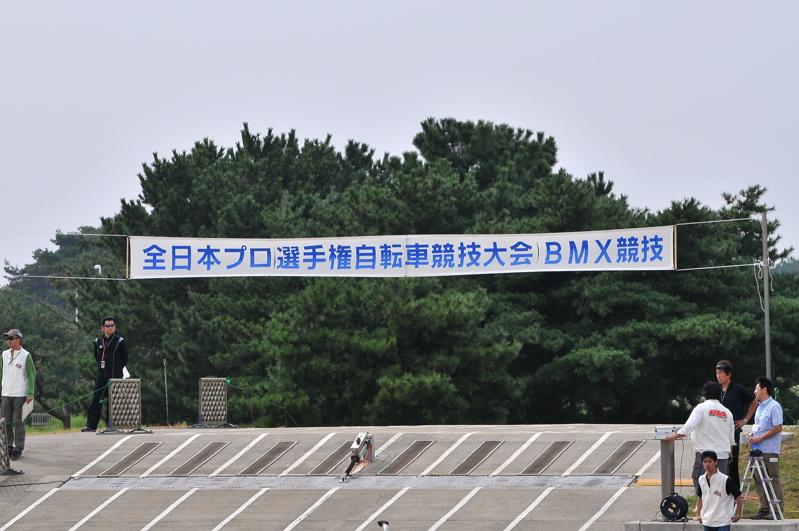第55回全日本プロ選手権自転車競技大会BMX競技INひたち:最終回コース外の風景_b0065730_22582589.jpg