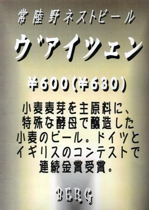 【常陸野ネスト】ヴァイツェン登場!_c0069047_23522063.jpg