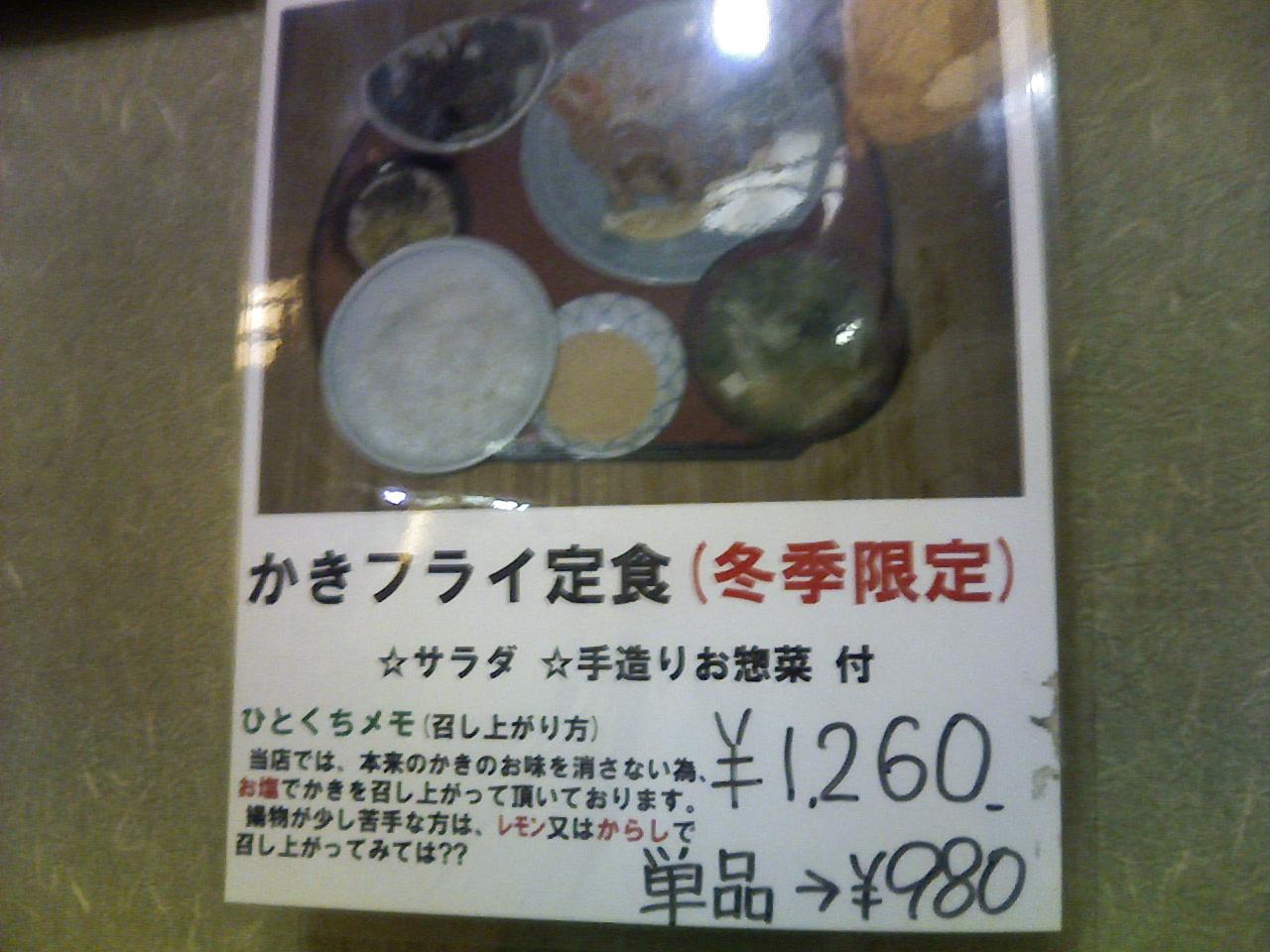 昨日は今年最初の広島の牡蠣(カキ)を食べました♪_b0137453_15552729.jpg