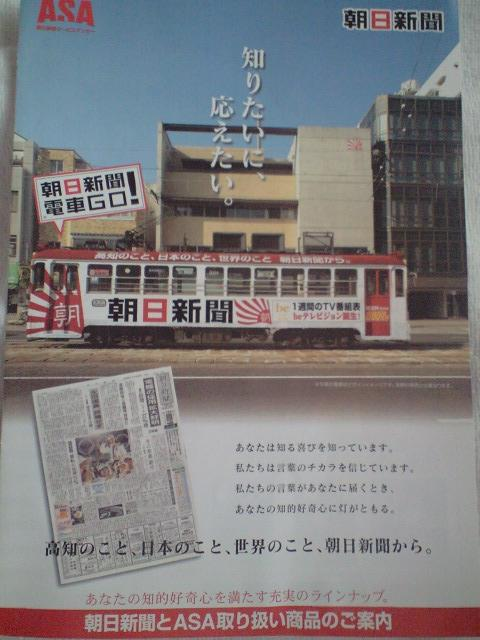 ○ 土電 朝日新聞号の不思議_f0111289_653228.jpg