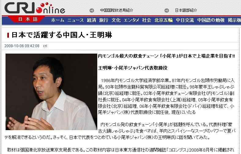 王明琳小尾羊日本社長 北京放送のホームページに大きく登場_d0027795_9114767.jpg
