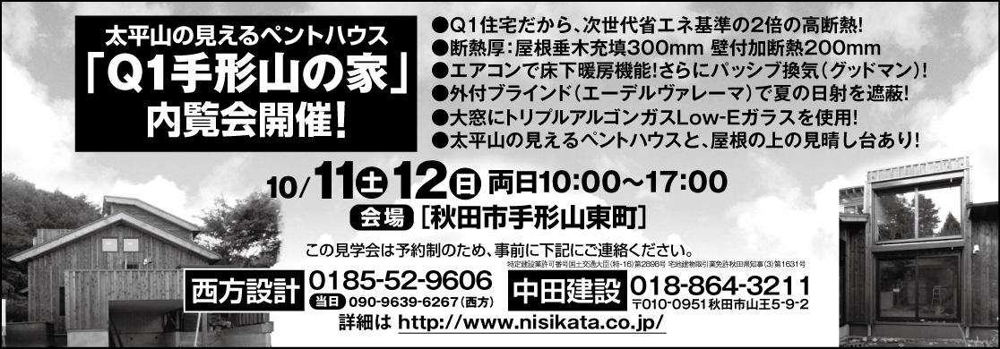 Q1手形山の家:見学会広告、明日10日魁新聞掲載_e0054299_102341.jpg
