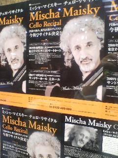 『ミッシャ・マイスキー チェロリサイタル』_b0053900_202593.jpg