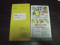 黄色い申込書_e0017701_22441696.jpg
