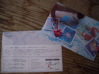 「いとし紙展」・・・紙旅 DMできました。_f0190816_22265383.jpg