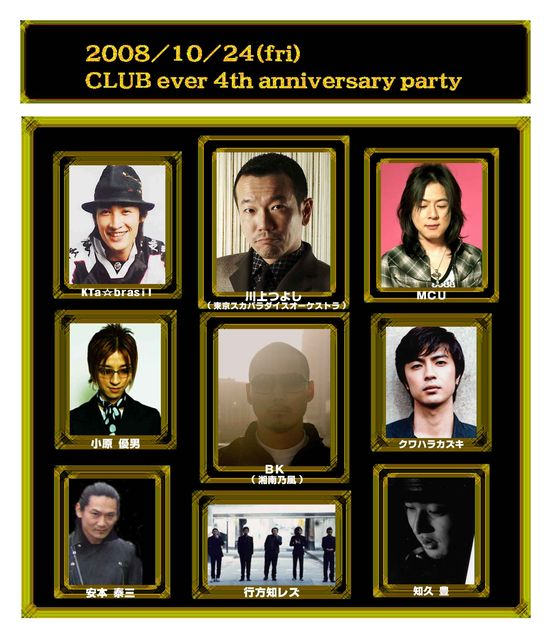 KTa☆brasil イベントLIVE/DJ/MC出演予定♪♪♪ (随時更新)_b0032617_14463996.jpg