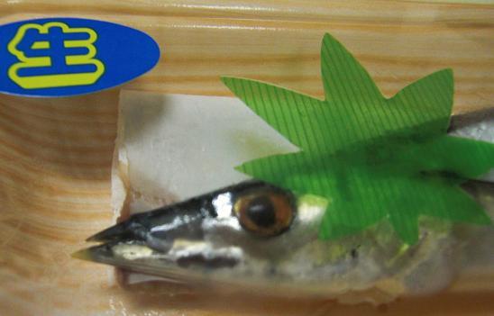 空飛ぶ秋刀魚!_c0119140_12375273.jpg