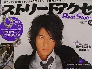 掲載雑誌が、発売されています!(^^)!_e0087043_19491623.jpg