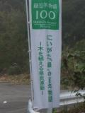 新潟便り(小林智) _f0000771_729854.jpg
