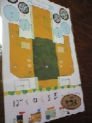 倉敷日和_a0107193_1919129.jpg