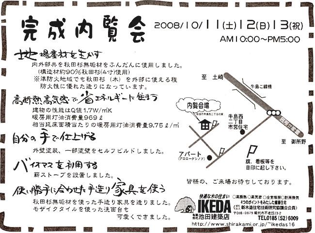 牛島西2の家 「完成内覧会」_f0150893_2045640.jpg