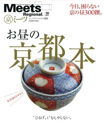 お昼の京都本_c0141005_2028453.jpg