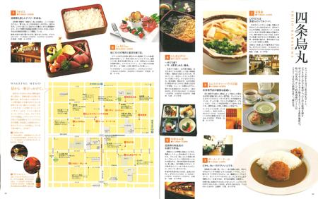 お昼の京都本_c0141005_20333853.jpg