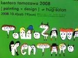 kentaro tomozawa 2008  [painting × design] at hair×design hug-salon_f0114838_18365121.jpg
