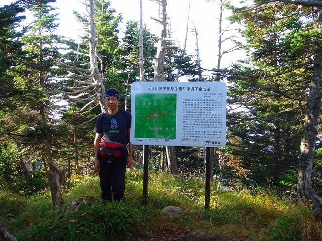 <2008年10月4~5日>南アルプス深南部の秘峰「池口岳」_c0119160_18125283.jpg