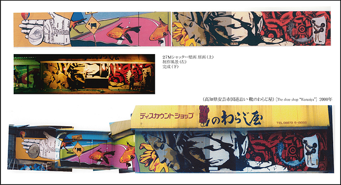高知壁画巡り_b0052471_20285126.jpg