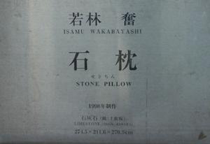 石枕について_b0052471_20334388.jpg