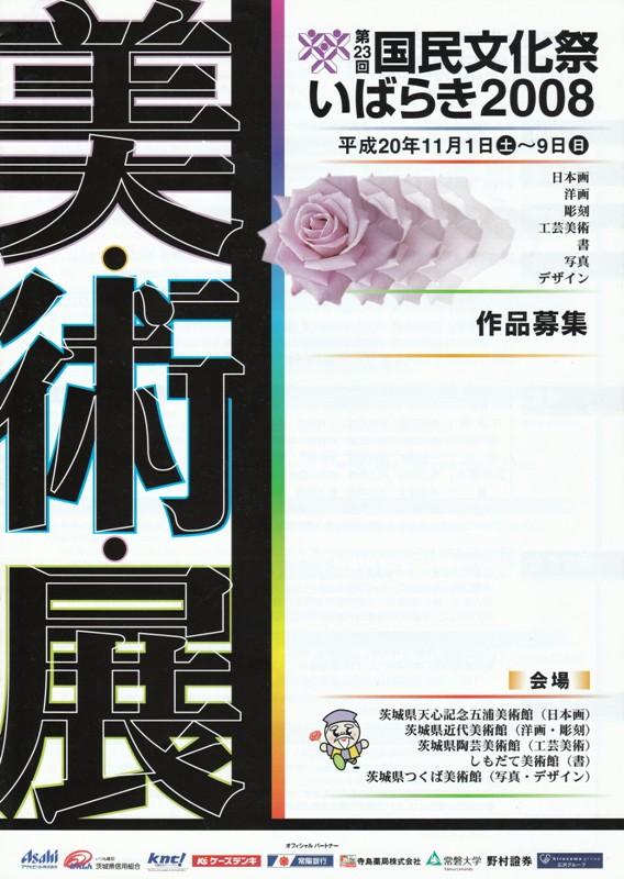 08年10月11日えらいこっちゃ!!国民文化祭入賞!!_c0129671_19592386.jpg