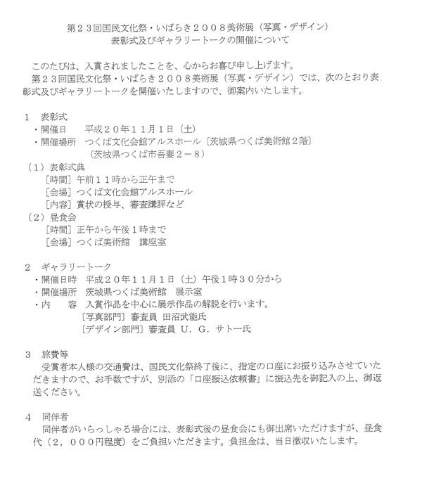 08年10月11日えらいこっちゃ!!国民文化祭入賞!!_c0129671_19593921.jpg
