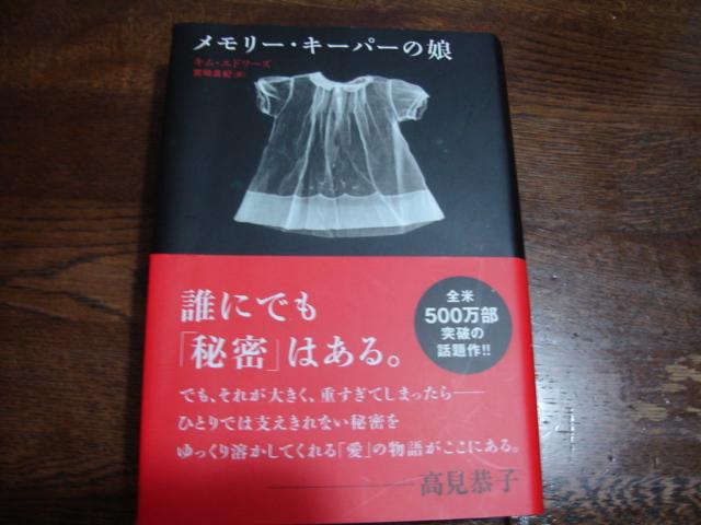 読みごたえのある2冊_a0025572_8582182.jpg