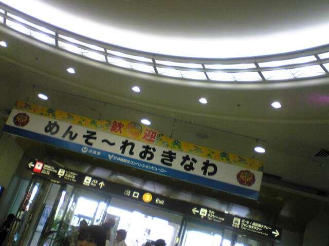 沖縄到着です!_e0142585_16145370.jpg