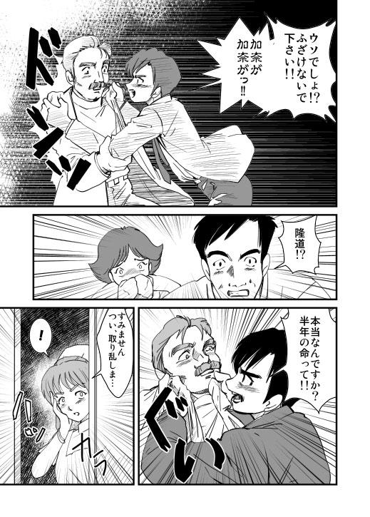 加奈-9話 「涙」 1/3_e0123191_2032382.jpg