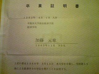 卒業証明_d0050503_747650.jpg