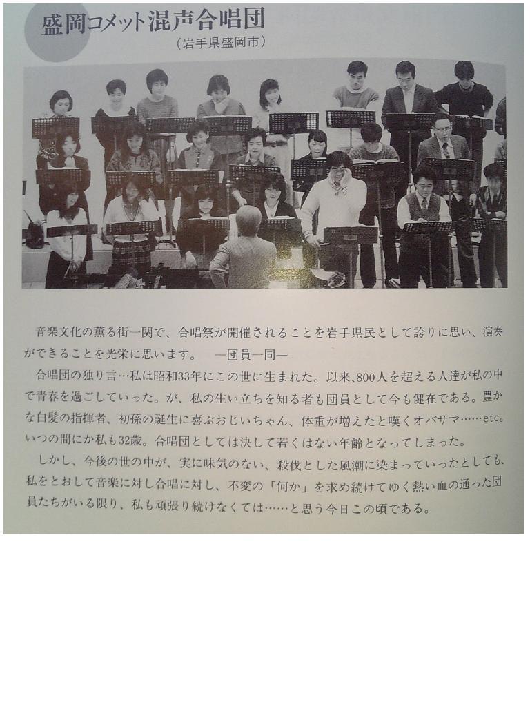 第1回 東日本合唱祭_c0125004_8413393.jpg