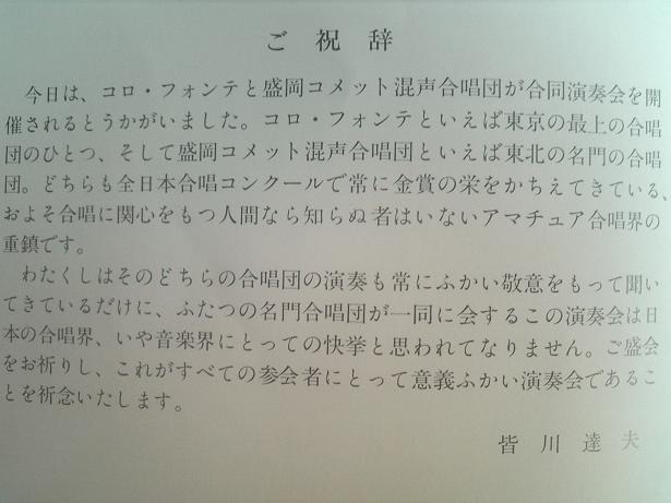 コロ・フォンテinMORIOKA_c0125004_9203421.jpg