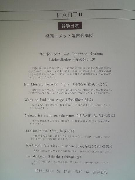 コロ・フォンテinMORIOKA_c0125004_922637.jpg