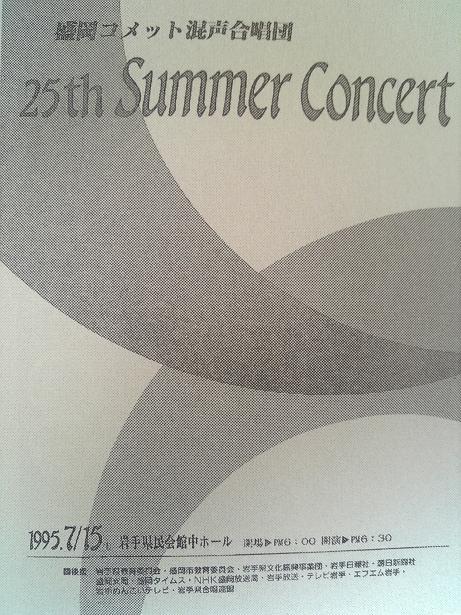 第25回サマーコンサート_c0125004_951581.jpg