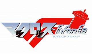 「マクロスF(フロンティア)」の番外ギャグアニメが、全20話、期間限定で配信されます。_e0025035_2135252.jpg