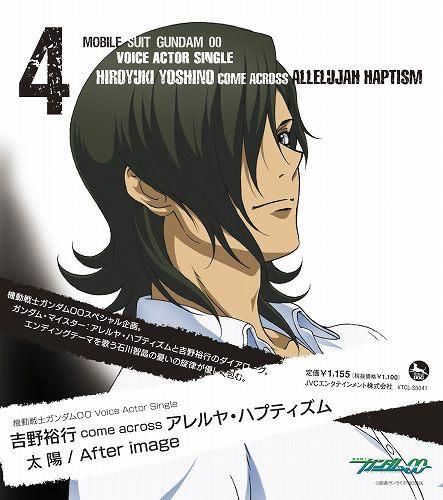 「機動戦士ガンダム00」Voice Actor Singleアレルヤ・ハプティズム11.19 ON SALE_e0025035_2257248.jpg