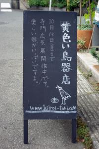 「黄色い鳥器店」_f0012154_1427106.jpg