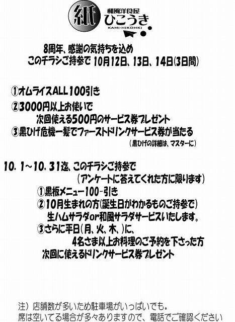 和風洋食屋紙ひこうき_b0129362_331834.jpg