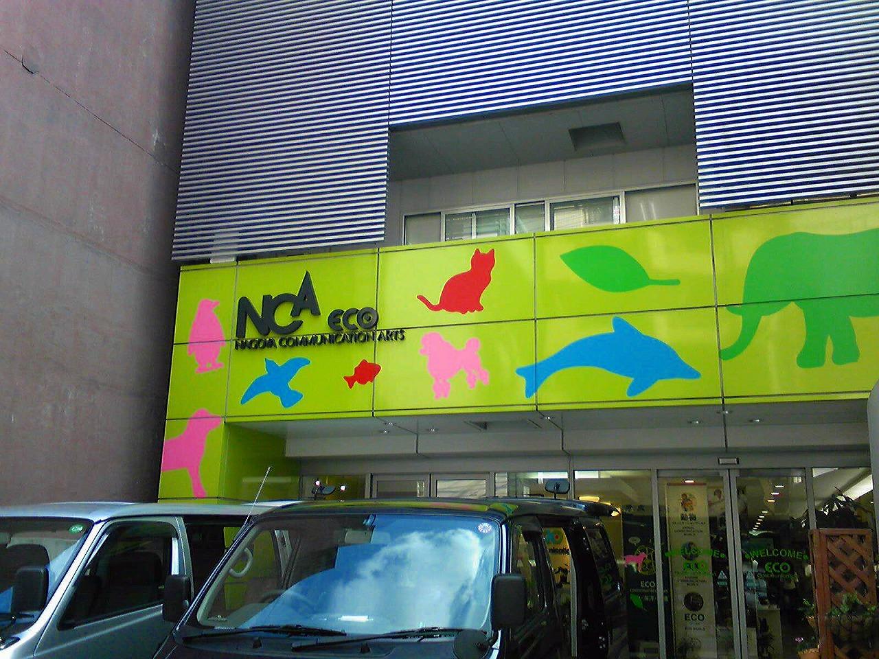 名古屋コミュニケーションアート専門学校画像