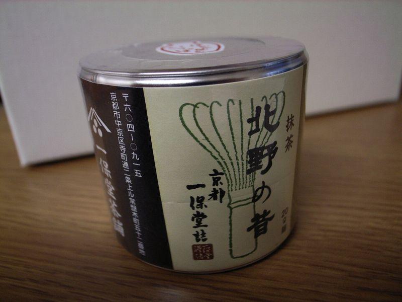 【京都】一保堂茶舗 はじめのいっぽ_d0068879_1875335.jpg