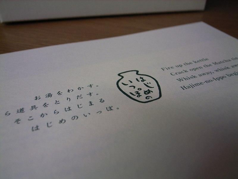 【京都】一保堂茶舗 はじめのいっぽ_d0068879_1883542.jpg