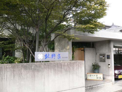 四国・北野家個展レポート_d0123492_10213732.jpg