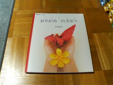 クリスマス 折り紙 折り紙 本 : mrtn.exblog.jp