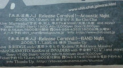 KTa☆brasil イベントLIVE/DJ/MC出演予定♪♪♪ (随時更新)_b0032617_9503338.jpg